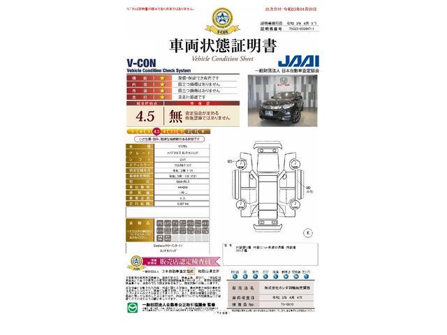 ハイブリッドZ・ホンダセンシング 当社デモカー ギャザスメモリーナビ(21枚目)