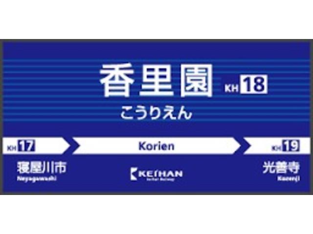 最寄りの駅は、京阪電車 香里園駅となります。 ご連絡を頂いておきましたら駅までお迎えにもあがりますのでお申し付け下さい。