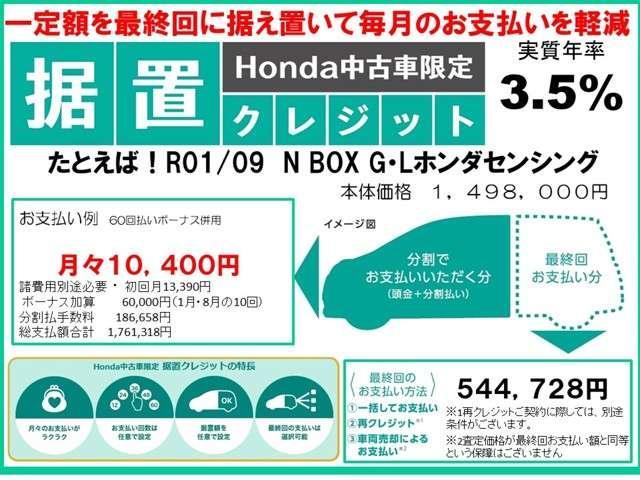 G・Lホンダセンシングデモカー フルセグ LED ETC 当社デモカー フルセグ LED ETC(2枚目)