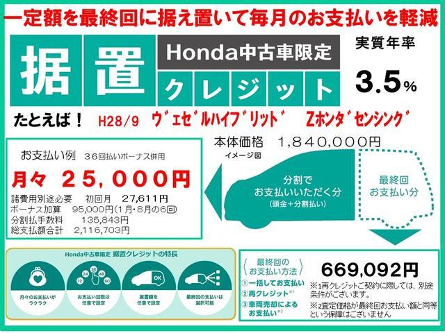 ハイブリッドZ・ホンダセンシング ワンオーナー 衝突被害軽減ブレーキ メモリーナビ リアカメラ LED ドラレコ パドルシフト 純正17インチAW(2枚目)