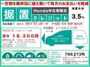スパーダ・クールスピリット ホンダセンシング ワンオーナー(2枚目)