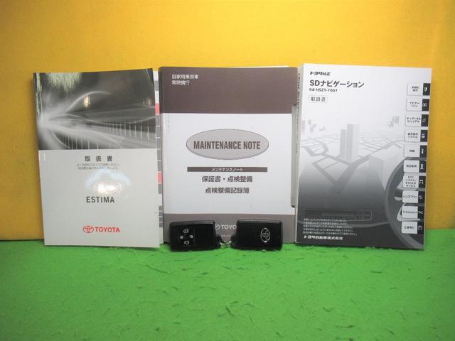 アエラス プレミアム フルセグ メモリーナビ DVD再生 バックカメラ 衝突被害軽減システム ETC ドラレコ 両側電動スライド LEDヘッドランプ 乗車定員7人 3列シート ワンオーナー フルエアロ(21枚目)
