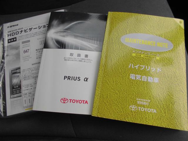 トヨタ プリウスアルファ Sツーリングセレクション HDDナビ 後席モニタ ETC