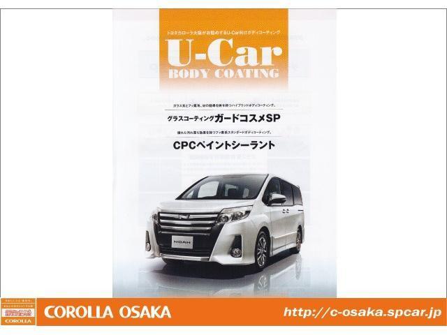 トヨタカローラ大阪がお勧めする、大切な愛車のためのトータルコーティングプラン
