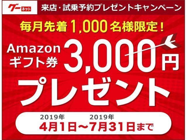 2019年7月31日迄にグーネットのオンライン予約を活用し実際にご来店された方毎月先着1,000名様にアマゾンギフト券3,000円プレゼント♪来店・試乗予約キャンペーンはグーネットのキャンペーンです。