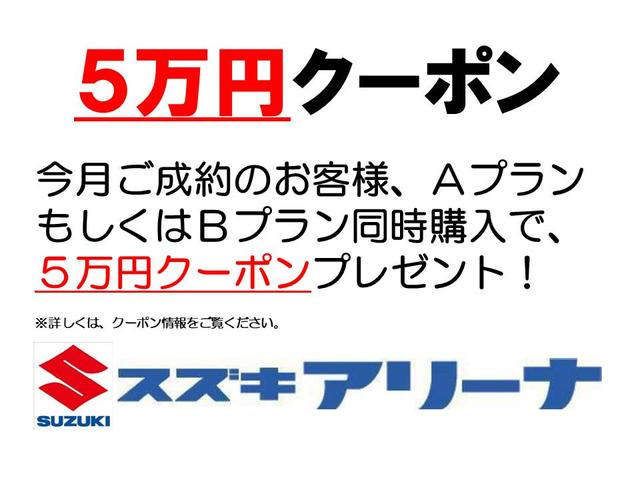 【5万円クーポン】AプランもしくはBプランを同時購入の方は、5万円クーポンプレゼント!初回ご来店商談の方、プラン購入でさらにお得!