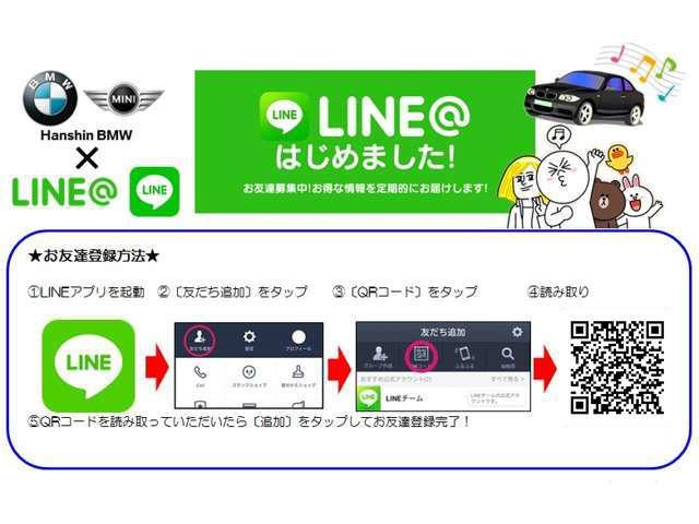 上記BPS箕面店のLINEにご登録頂きますとLINE限定のお得なキャンペーン情報が満載。☆是非ご登録くださいませ☆