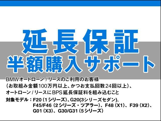 sDrive 18i MスポーツX登録済未使用車PサポDアシ(4枚目)