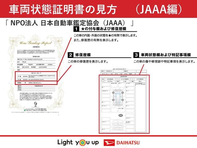 NPO法人 日本自動車鑑定協会の車両状態証明書となります。