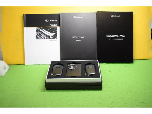 IS300 Fスポーツ 革シート フルセグ メモリーナビ DVD再生 ミュージックプレイヤー接続可 バックカメラ 衝突被害軽減システム ETC LEDヘッドランプ アイドリングストップ(20枚目)
