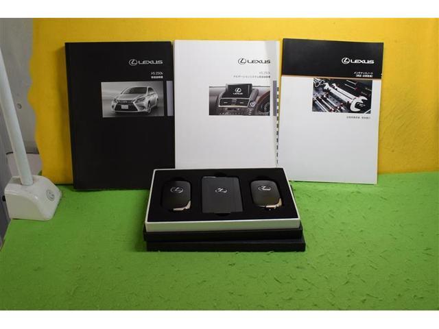 HS250h フルセグ HDDナビ ミュージックプレイヤー接続可 バックカメラ 衝突被害軽減システム ETC LEDヘッドランプ(20枚目)