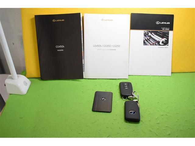 GS450h Iパッケージ 革シート フルセグ HDDナビ DVD再生 ミュージックプレイヤー接続可 バックカメラ ETC LEDヘッドランプ(27枚目)