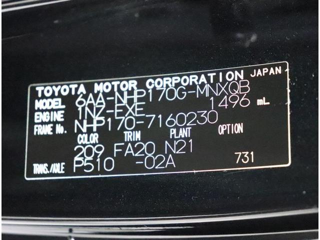 ハイブリッド ファンベースG 7インチトヨタコネクトナビ バックモニター 両側電動スライドドア スマートキー ハイブリッドカー ワンオーナー 5人乗り ビルトインETC(20枚目)