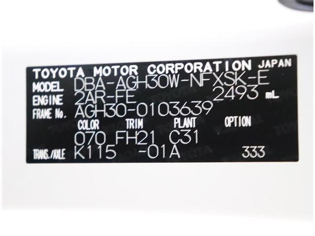 2.5Z Aエディション サンルーフ フルセグ メモリーナビ DVD再生 バックカメラ 衝突被害軽減システム ETC 両側電動スライド LEDヘッドランプ 乗車定員7人 3列シート ワンオーナー(20枚目)