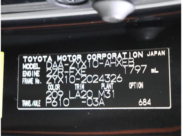 G トヨタ認定中古車 9インチフルセグTコネクトナビ 衝突被害軽減ブレーキ 車線逸脱警報 LEDヘッドライト スマートキー ETC車載器 バックカメラ ワンオーナー車 シートヒーター(20枚目)
