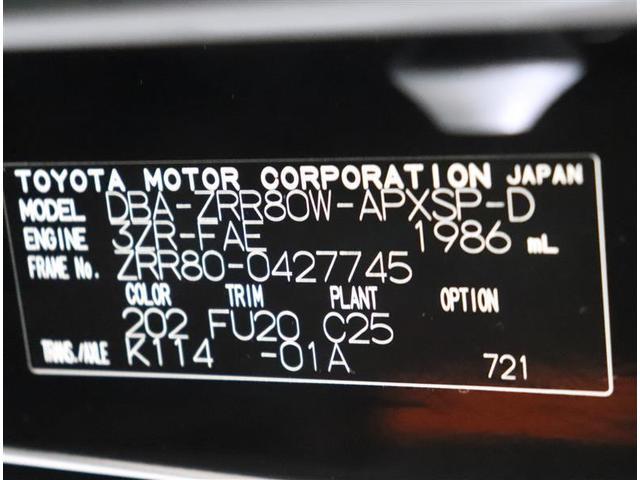 Si ダブルバイビー フルセグ メモリーナビ DVD再生 後席モニター バックカメラ 衝突被害軽減システム ETC 両側電動スライド LEDヘッドランプ ウオークスルー 乗車定員7人 3列シート ワンオーナー フルエアロ(20枚目)