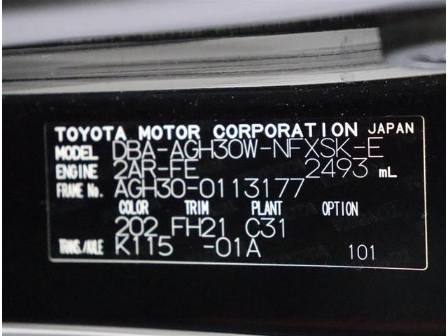 Z Aエディションコ フルセグ メモリーナビ DVD再生 バックカメラ ETC 両側電動スライド LEDヘッドランプ 乗車定員7人 3列シート ワンオーナー(20枚目)