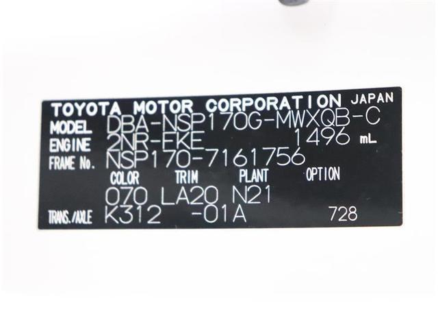 G クエロ トヨタセーフティーセンス 純正SDナビ バックモニター ETC LED ワンオーナー ドライブレコーダー(20枚目)