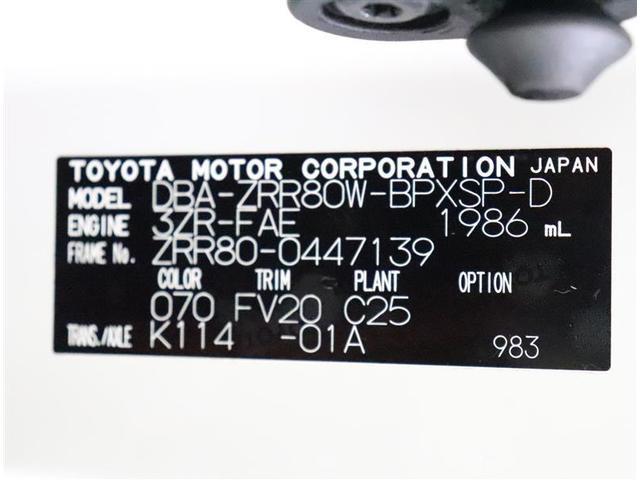 ZS 煌 フルセグ メモリーナビ DVD再生 後席モニター バックカメラ 衝突被害軽減システム ETC 両側電動スライド LEDヘッドランプ ウオークスルー 乗車定員7人 3列シート ワンオーナー フルエアロ(20枚目)