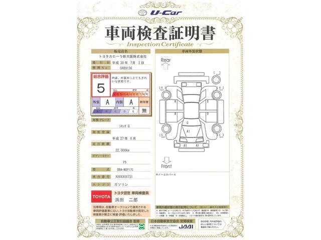 トヨタ シエンタ G T-Value認定車 ワンオーナー SDナビ ETC
