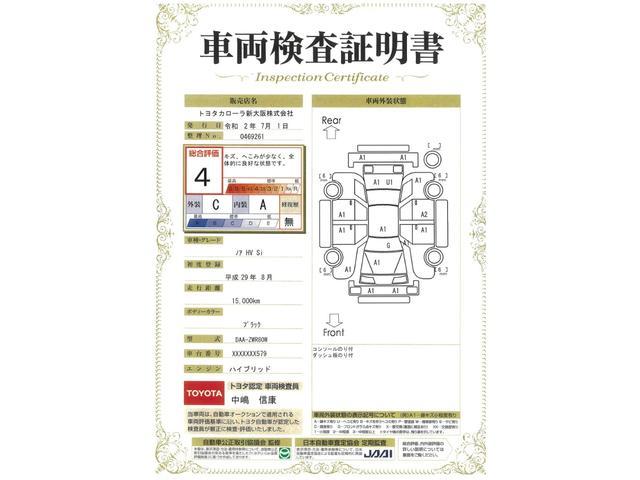 ハイブリッドSi トヨタ認定中古車 メモリーナビ(20枚目)