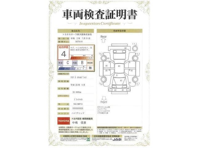 Sスタイルブラック トヨタセフティセンス ワンオーナー(18枚目)