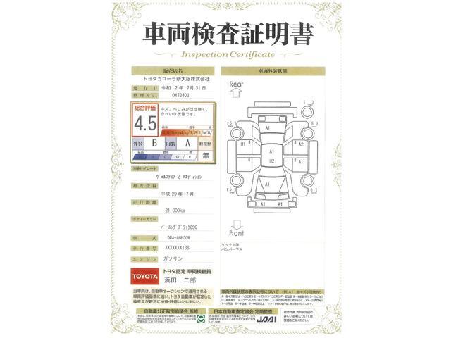 2.5Z Aエディション ワンオーナー メーカーナビ(19枚目)