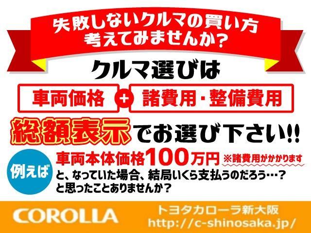 F トヨタ認定中古車 当社下取ワンオーナー 純正メモリーナビ バックカメラ スマートキー ETC(26枚目)