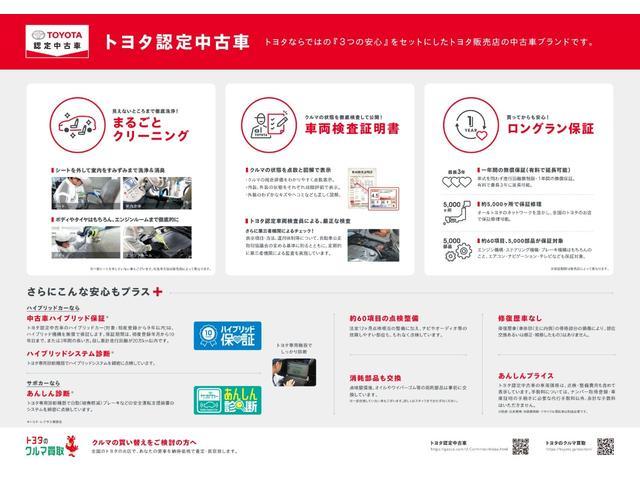 F トヨタ認定中古車 当社下取ワンオーナー 純正メモリーナビ バックカメラ スマートキー ETC(27枚目)