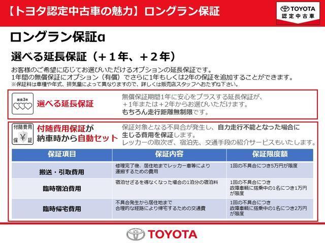 F トヨタ認定中古車 当社下取ワンオーナー 純正メモリーナビ バックカメラ スマートキー ETC(54枚目)