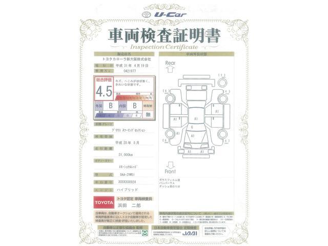 Aツーリングセレクション T-Valueハイブリッド認定車(8枚目)