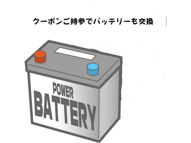 クーポン利用でバッテリーを新品に交換!