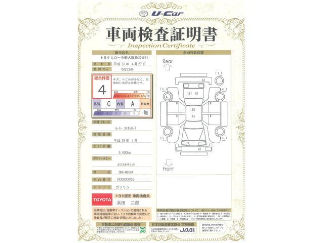 カスタムG-T T-Value認定 SDフルセグナビETC(16枚目)