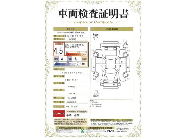 Aツーリングセレクション 試乗車 トヨタ認定中古車 SDナビ(16枚目)