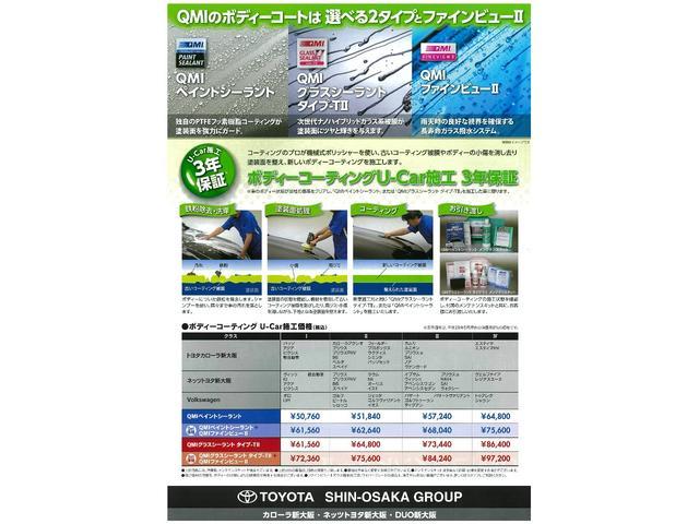 Aツーリングセレクション 試乗車 トヨタ認定中古車 SDナビ(52枚目)