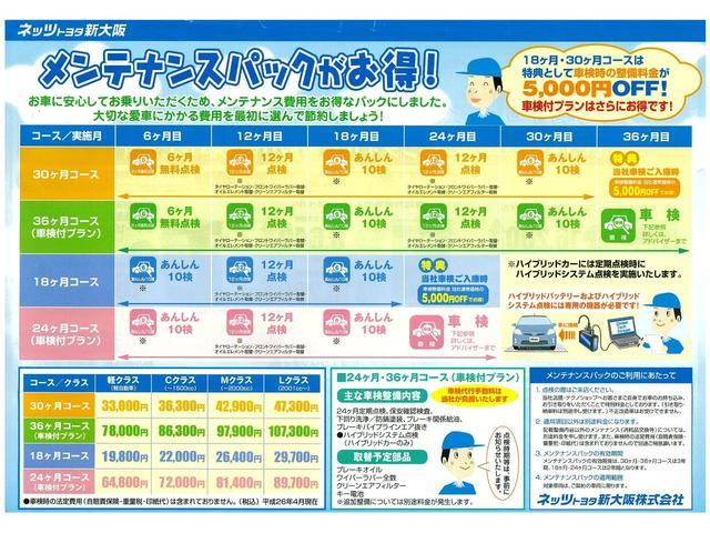 Aツーリングセレクション 試乗車 トヨタ認定中古車 SDナビ(59枚目)