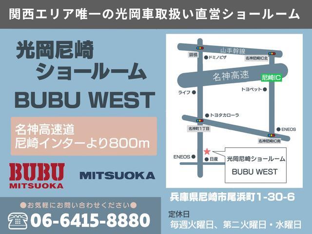 「ミツオカ」「ヒミコ」「オープンカー」「兵庫県」の中古車36