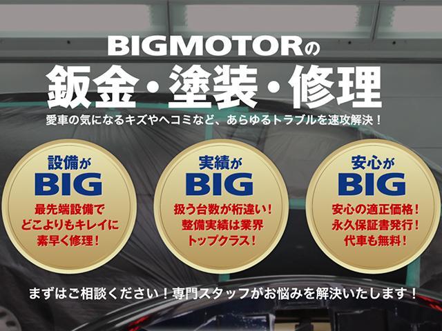 BIGMOTORの鈑金・塗装・修理