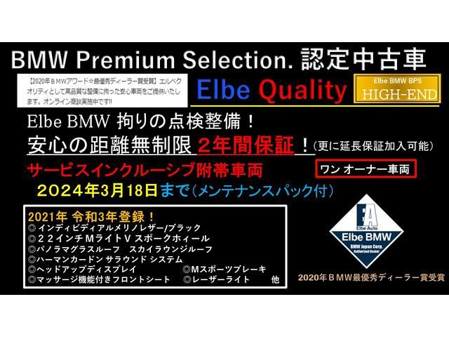 M50i スカイラウンジ レーザライト アルカンターラ 黒革 アラームシステム 6コンフォートシート 5ゾーンAC 22インチAW デモカー(2枚目)