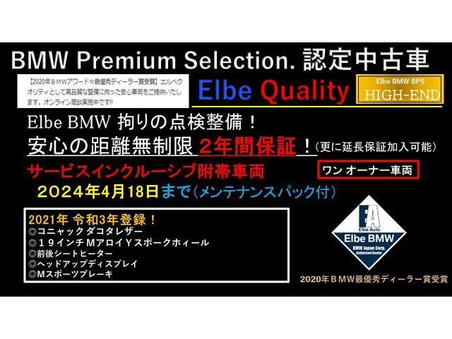530e Mスポーツ エディションジョイ+ HUD 茶革電動 Mブレーキ 電動トランク 19インチAW シートヒータ ウッドP パーキングアシストプラス アンビエントライト Eドライブサービス TV ファンクション デモカー(2枚目)