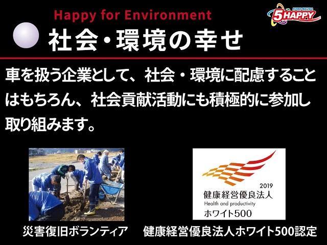 車を扱う企業として社会・環境に配慮することはもちろん、社会貢献活動にも積極的に参加し、取り組みます。