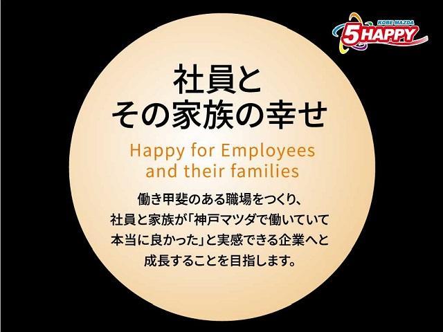働き甲斐のある職場をつくり、社員と家族が「神戸マツダで働いていて本当に良かった」と実感できる企業へと成長することを目指します。