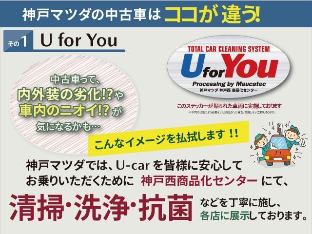 神戸マツダでは、U-carを皆様に安心してお乗り頂くために「清掃」「洗浄」「抗菌」などを丁寧に施し、各店に展示しております。