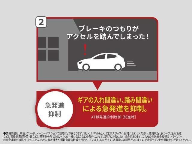 ギアの入れ間違い、踏み間違いによる急発進を抑制。AT誤発進抑制制御(装備内容は、車種、グレード、メーカオプションの設定により異なります。詳しくはスタッフまでお尋ねください。)