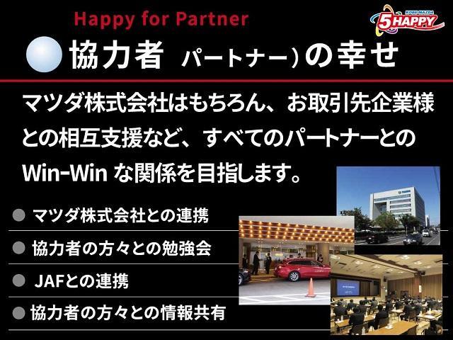 マツダ株式会社はもちろん、お取引先企業様との相互支援、Win-Winな関係を目指します。