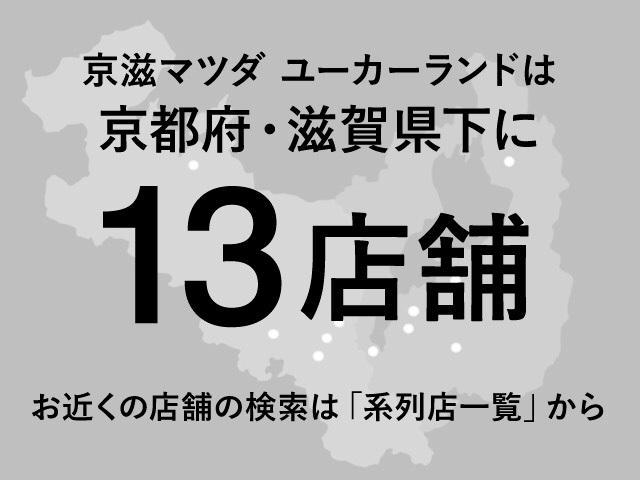 京滋マツダのU-CarLandは京都と滋賀に13店舗ございます。最寄の店舗をご利用いただけますので、購入後も安心のサポートを受けて頂けます。
