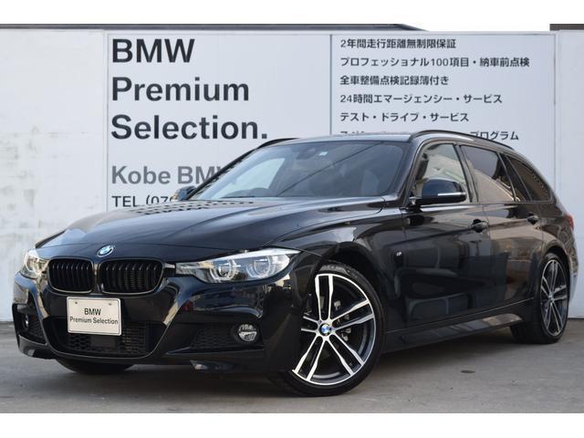 「BMW」「3シリーズ」「ステーションワゴン」「兵庫県」の中古車37