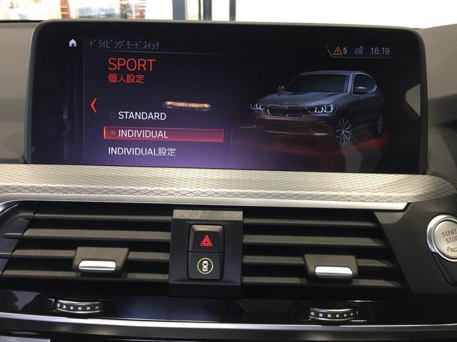 xDrive 20d Mスポーツ コンビシート イノベーションパッケージ ヘッドアップディスプレイ ディスプレイキー 全周囲カメラ オプション20インチアルミホイール(38枚目)