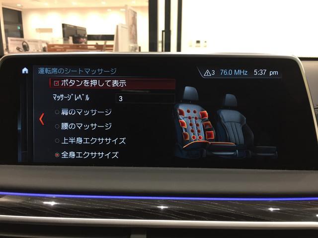 740i Mスポーツ マゼラングレー ブラックレザーシート ガラスサンルーフ ディスプレイキー ヘッドアップディスプレイ 20インチアルミホイール ソフトクローズドア フルセグTV アクティブクルーズコントロール(24枚目)