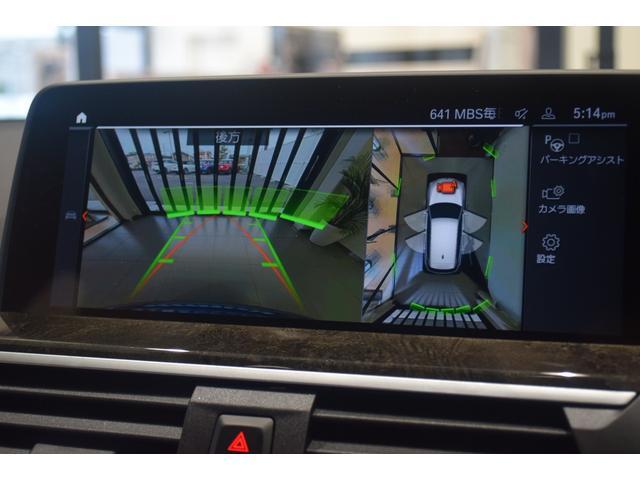 xDrive 20d Mスポーツ アクティブクルーズコントロール HDDナビ バックモニター 全方位カメラ リヤシートアジャストメント ハイラインパッケージ 電動リヤゲート 弊社デモカー 禁煙車 ミラー純正ETC(24枚目)